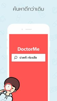 DoctorMe screenshot 1