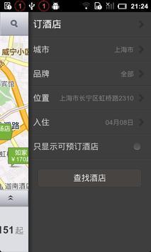 和驿订酒店-会员价预订如家.汉庭.7天.莫泰.锦江之星 apk screenshot