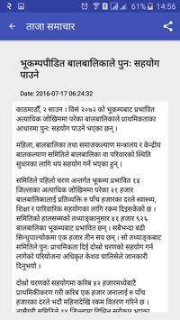 TV Annapurna apk screenshot
