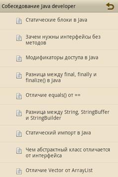 Собеседование Java developer apk screenshot