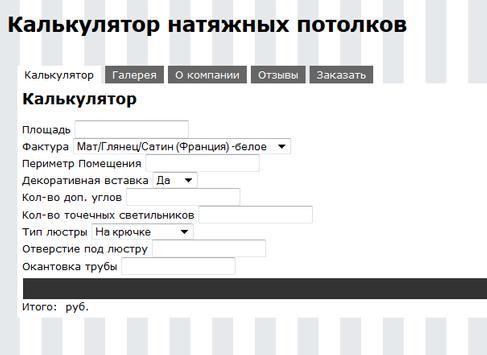 Калькулятор Натяжных потолков screenshot 1
