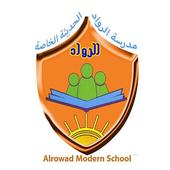 Alrowad Modern School icon