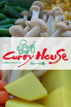 Curry House apk screenshot