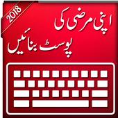 Urdu Post -Text on Photo icon