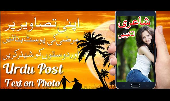 Urdu Post -Text on Photo poster