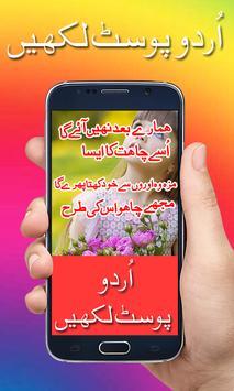 Urdu Post -Text on Photo apk screenshot