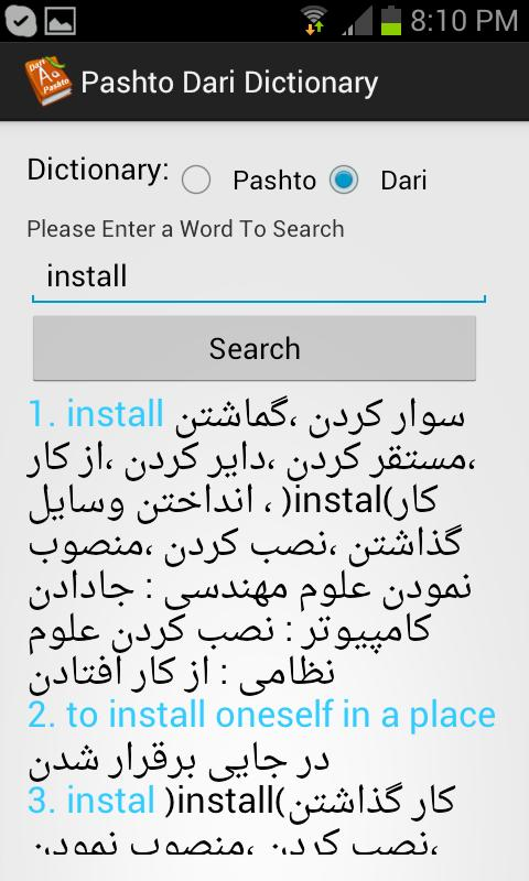 English to Pashto Dictionary for Android - APK Download
