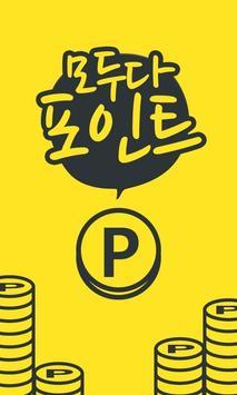 모두다포인트 poster