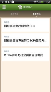 郵人i學習 screenshot 4