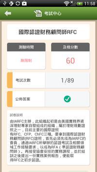 郵人i學習 screenshot 5