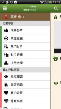 郵人i學習 screenshot 1