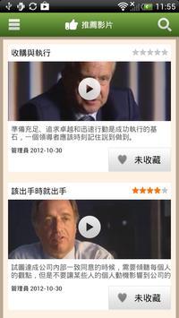 郵人i學習 screenshot 2