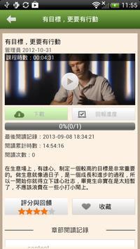郵人i學習 screenshot 3