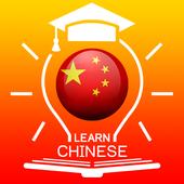เรียนภาษาจีน icon