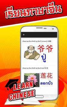 เรียนภาษาจีน screenshot 2