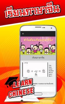 เรียนภาษาจีน screenshot 3