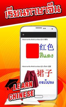 เรียนภาษาจีน screenshot 4