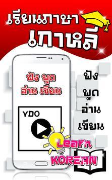 เรียนภาษาเกาหลี apk screenshot