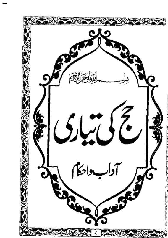 handbook of hajj and umrah in urdu