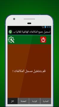 تسجيل جميع المكالمات الهاتفية تلقائيا بسرية screenshot 1