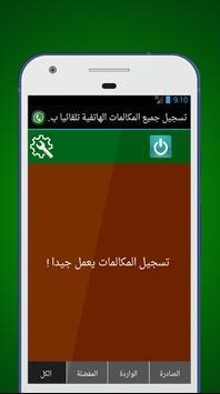 تسجيل جميع المكالمات الهاتفية تلقائيا بسرية screenshot 2