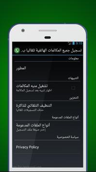 تسجيل جميع المكالمات الهاتفية تلقائيا بسرية screenshot 3
