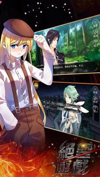 絕望遊戲 screenshot 1