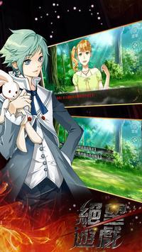 絕望遊戲 screenshot 2