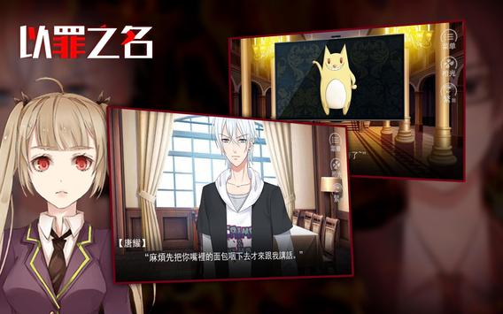 以罪之名---橙光 apk screenshot