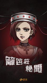 籬笆莊秘聞 poster