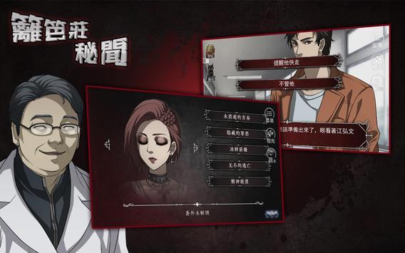 籬笆莊秘聞 apk screenshot