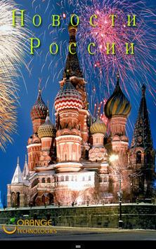 Russia News Free poster