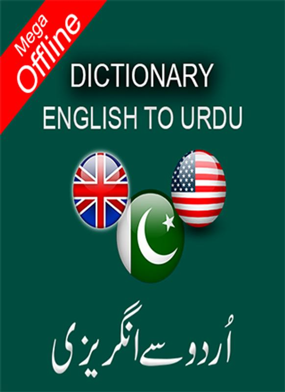 Oxford english to urdu dictionary free download full version