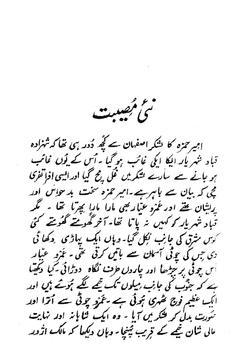 Umru Ayyar 7 Shehzada Shehryar 10