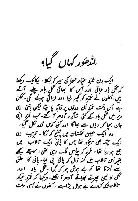 Umru Ayyar 7 Shehzada Shehryar 11