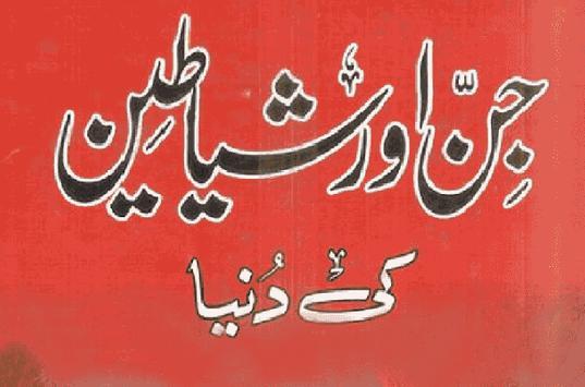 Jinnat Aur Sheetan ki Dunya poster