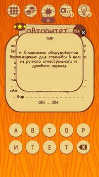 Слова из слова screenshot 11