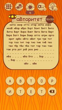 Слова из слова screenshot 4