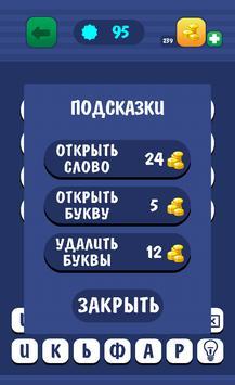 Угадай слово по подсказке. Ассоциации screenshot 15