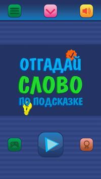 Угадай слово по подсказке. Ассоциации screenshot 11