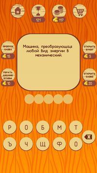 Угадай слова по значению screenshot 7