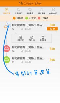 點吧 Order Bar 行動點餐服務 apk screenshot