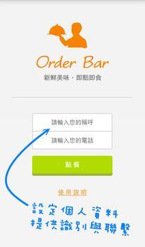 點吧 Order Bar 行動點餐服務 poster
