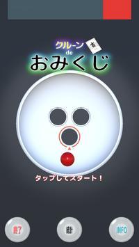 クルーンdeおみくじ poster