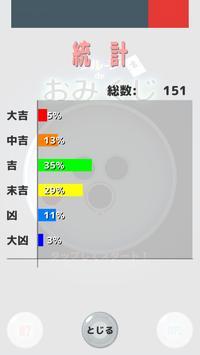クルーンdeおみくじ screenshot 4