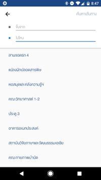 MU Tram (Beta) screenshot 1