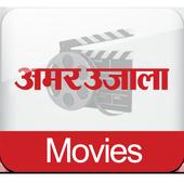 AmarUjala Movie Review icon