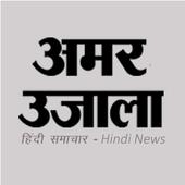Hindi News - Amar Ujala icon
