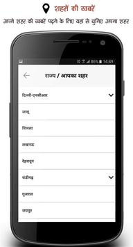 Hindi News - Amar Ujala apk screenshot