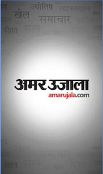Hindi News - Amar Ujala poster